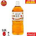 【コカ・コーラ直送品】Coca Cola からだ巡茶(めぐりちゃ)ペコらくボトル PET 2.0L×6本