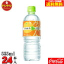 【コカ・コーラ直送品】Coca Colaい・ろ・は・す みかん(I LOHAS) PET 555ml×24本