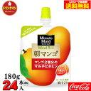 【コカ・コーラ直送品】Minute Maid ミニッツメイド 朝マンゴ パウチ 180g×24本