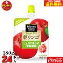 【コカ・コーラ直送品】Minute Maid ミニッツメイド 朝リンゴ パウチ 180g×24本