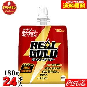 【コカ・コーラ直送品】REAL リアルゴールドゼ...の商品画像