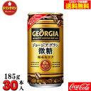 【コカ・コーラ直送品】GEORGIA ジョージア グラン微糖 缶 185g×30本
