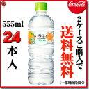 Coca Cola い・ろ・は・すみかん (I LOHAS) PET 555ml×24本【梱包A】