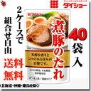 ダイショー 煮豚のたれ 150g×40袋 【梱包C】