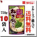 ダイショー 野菜をいっぱい食べる鍋 ねぎ鍋スープ 750g×10袋 【梱包C】