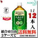 花王 ヘルシア緑茶 【PET 1L】×12本〔特定保健用食品〕