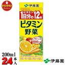 伊藤園 ビタミン野菜 200ml×24本 〔31%OFF〕
