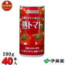 ショッピングトマト 伊藤園熟トマト〔缶〕190g×20本×2箱(40本)
