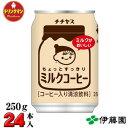 伊藤園 チチヤス ごくごくおいしい ミルクコーヒー【缶】 250g×24本〔30%OFF〕 【梱包B】