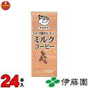 伊藤園チチヤス ちょっとすっきり ミルクコーヒー 200ml×24本 【梱包E】