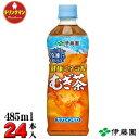 伊藤園 健康ミネラルむぎ茶(冷凍兼用ボトル)PET 485ml×24本【梱包A】