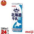 明治 北海道牛乳 【200ml×24本】【梱包F】【あす楽対応】