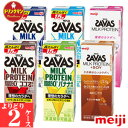 ☆1本あたり105円 ☆ ミルクプロテインを手軽に摂取 人気のザバスミルク 200ml◆3種類か