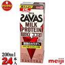 明治 SAVAS ザバス MILK PROTEIN 脂肪0 ★ココア風味★ 200ml×24本 ミルクプロテイン15