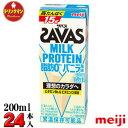 明治 SAVAS ザバス MILK PROTEIN 脂肪0 ◇バニラ風味◇ 200ml×24本 ミルクプロテイン15