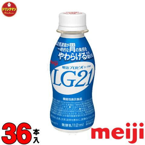 【クール便】 明治 プロビオ ヨーグルト LG21 ドリンク タイプ∴112ml×36本∴