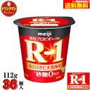 【クール便】 明治 ヨーグルト R-1(食べるタイプ)砂糖0(ゼロ) ∴112g×36個∴