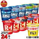 【クール便】 よりどり 明治 プロビオヨーグルト 食べるタイプ R-1 LG21 PA-3 ■9種類から2種類ご選択(各12個) 合計24個■