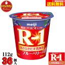 【クール便】☆ 明治 ヨーグルト R-1 ブルーベリー脂肪0 ∴112g×36個∴