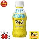 【クール便 送料無料】 明治 プロビオ ヨーグルト PA-3 ドリンクタイプ ∴112ml×36本∴ プリン体と戦う乳酸菌 PA3