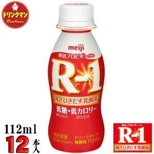 【クール便】 明治 ヨーグルト R-1 ドリンクタイプ◎低糖・低カロリー◎ 112ml×12本