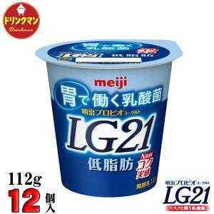 【クール便】☆ 明治プロビオヨーグルトLG21 ソフトタイプ 低脂肪 112g×12個