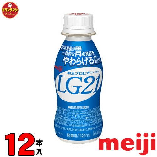 【クール便】 明治 プロビオ ヨーグルト LG2...の商品画像