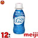 【クール便】 明治 プロビオ ヨーグルト LG21 ドリンク タイプ112ml×12本