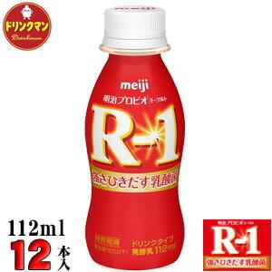 【クール便】 明治 ヨーグルト R-1 ドリンクタイプ 112ml×12本...:drinkman:10000805