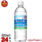 富士山でゆっくりとろ過され育まれたおいしい涌き水です。【2ケースご購入で】ポッカサッポロ 富士山麓のおいしい天然水 PET530ml×24本〔31%OFF〕