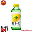 ポッカサッポロキレートレモンビン155ml×24本【梱包C】