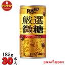 ポッカサッポロポッカコーヒー厳選微糖 缶185g×30本 【梱包D】