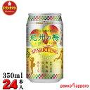 ポッカサッポロ 紀州の梅スパークリング 缶 350ml×24...
