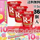 ポイントアップ企画開催中♪【クール便】☆ 明治 ヨーグルト R-1 (食べるタイプ)∴112g×36個∴