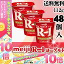 ポイントアップ企画開催中♪【クール便】☆ 明治 ヨーグルト R-1 (食べるタイプ)■112g×48個■