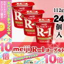 【☆スマホから購入でポイント10倍♪】【クール便】☆ 明治 ヨーグルト R-1 (食べるタイプ) ★112g×24個★
