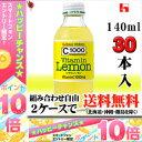 ポイントアップ企画開催中♪C1000 ビタミンレモン 140ml×30本(27%OFF)