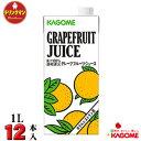 カゴメ ホテルレストラン用グレープフルーツジュース 1000ml×12本(6本×2) 【梱包A】
