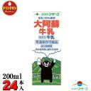 大阿蘇牛乳 200ml×24本(くまモンパッケージ) らくのうマザーズ 【梱包F】