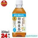 サントリー 胡麻麦茶 PET350ml×24本〔特定保健用食品〕(自動販売機対応)