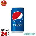 ペプシコーラ 缶 350ml×24本〔15%OFF〕(自動販売機対応)