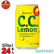 サントリー CCレモン 缶 350ml×24本〔15%OFF〕(自動販売機対応)