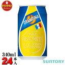 オランジーナ 缶340ml×24本「オランジーナ果汁入り炭酸飲料」〔15%OFF〕(自動販売機対応)
