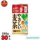 ショッピング麦茶 サントリーGREEN DA・KA・RA やさしい麦茶濃縮タイプ 180g×30本 【梱包D】