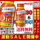 新デザイン 明治 ヴァームダイエット ボトル缶200ml×30本(31%OFF)