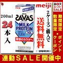 明治 SAVAS ザバス MILK PROTEIN 200ml×24本 ミルクプロテイン10g 栄養機能食品〔29%OFF〕