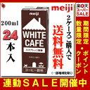 明治 WHITE CAFE (ホワイトカフェ) エスプレッソ微糖 200ml×24本 〔24%OFF〕
