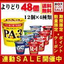 【クール便】 よりどり 明治 プロビオヨーグルト 食べるタイプ R-1 LG21 PA-3 ■9種類から4種類ご選択(各12個) 合計48個■