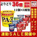 【クール便】 よりどり 明治 プロビオヨーグルト 食べるタイプ R-1 LG21 PA-3 ■9種類から3種類ご選択(各12個) 合計36個■