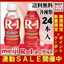 【クール便】 明治 ヨーグルト 2種類「R-1 ドリンク タイプ」「R-1 ドリンクタイプ低糖・低カロリー」セット 112ml×24本×2種類(48本入り)